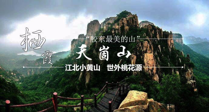 (已删除)山东·烟台·天崮山风景区